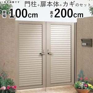 アルミ門扉 両開き 目隠し 門柱タイプ 幅100×高さ200cm 0820|kantoh-house