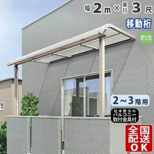 テラス屋根 国内一流メーカー シンプルテラス屋根 アール型  2M×3尺 奥行移動タイプ 2階用・3階用 エクステリア ベランダ 雨よけ 洗濯物干し 2.0m×3尺|kantoh-house
