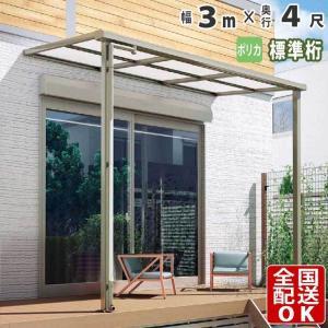 テラス屋根 国内一流メーカー シンプルテラス屋根 フラット型  3M×4尺 標準桁タイプ エクステリア ベランダ 雨よけ 洗濯物干し|kantoh-house