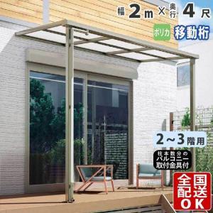 テラス屋根 国内一流メーカー シンプルテラス屋根 フラット型  2M×4尺 奥行移動タイプ 2階用・3階用 エクステリア ベランダ 雨よけ 洗濯物干し|kantoh-house