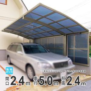 カーポート 1台用 国内一流メーカー品 シンプルカーポート 2450 ハイルーフ 熱線吸収屋根|kantoh-house
