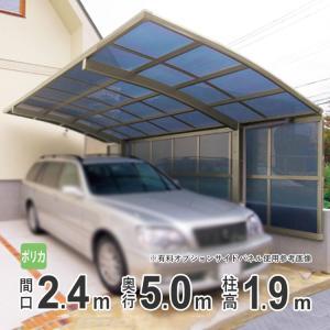 カーポート 1台用 国内一流メーカー品 シンプルカーポート 2450 ポリカ屋根グレースモーク仕様|kantoh-house