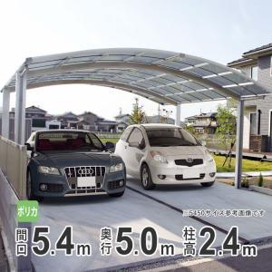 カーポート 2台用 国内一流メーカー品 カーポート シンプルカーポート 5450 ハイルーフ ポリカ|kantoh-house