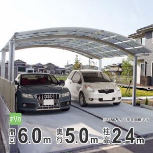 カーポート 2台用 国内一流メーカー品 カーポート シンプルカーポート 6050 ハイルーフ ポリカ kantoh-house