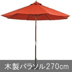 木製パラソル 木製 パラソル 日よけ エンジ 270cm|kantoh-house