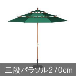 3段パラソル 3段 パラソル 日よけ グリーン 270cm|kantoh-house