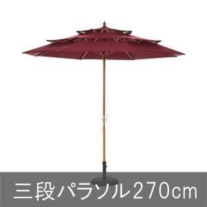 3段パラソル 3段 パラソル 日よけ ワインレッド 270cm|kantoh-house