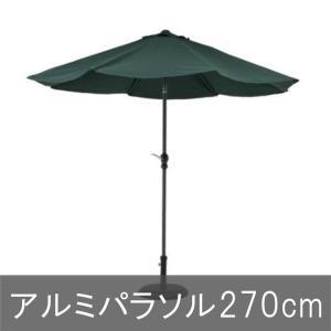 アルミパラソル アルミ パラソル 日よけ グリーン 270cm|kantoh-house