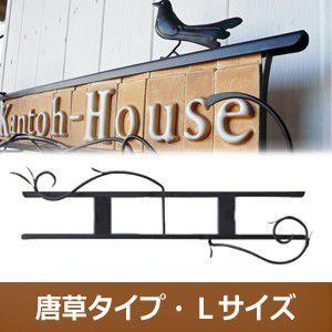 表札 ネームタイル フレーム おしゃれ テラコッタ タイル サインレール 唐草 サイズL|kantoh-house