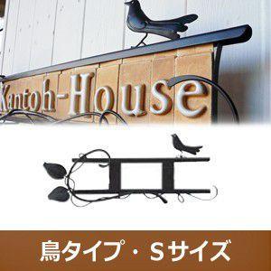表札 ネームタイル フレーム おしゃれ テラコッタ タイル サインレール 鳥 サイズS|kantoh-house