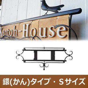 表札 ネームタイル フレーム おしゃれ テラコッタ タイル サインレール 鐶 かん サイズS|kantoh-house