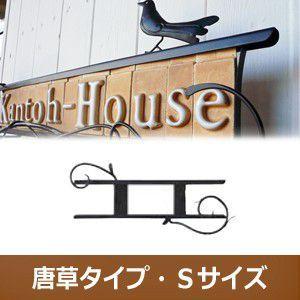 表札 ネームタイル フレーム おしゃれ テラコッタ タイル サインレール 唐草 サイズS|kantoh-house