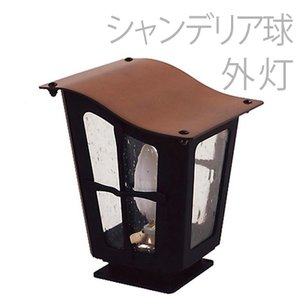 門柱灯 玄関 照明 ガーデンライト 器具 門灯 外灯 屋外 アンティーク風 ブラケット 柱上付け照明 センサー無 レトロランプ|kantoh-house