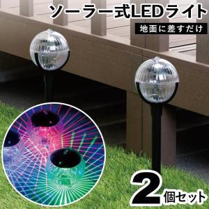ソーラーライト 屋外 おしゃれ LED 太陽光 明暗センサー 自動点灯 自動消灯 ガーデニング 庭 埋め込み 照明 ソーラー式 イルミネーション ガーデン ライト 2個組|kantoh-house