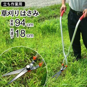 草刈り はさみ ハサミ 草刈りはさみ 立ち作業 園芸用 庭 kantoh-house