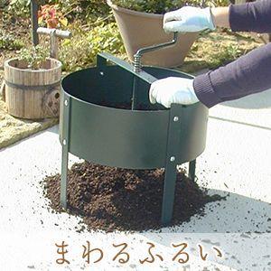 ふるい 網 園芸用 まわるふるい 回転式用土分別器 kantoh-house