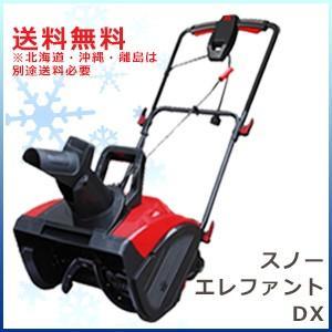 雪かき 道具 スノーエレファントDX|kantoh-house