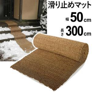 雪対策 道具 滑り止めマット3.0m|kantoh-house