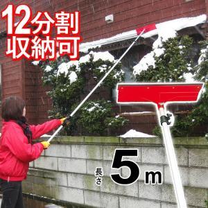 雪かき 道具 ひさし・屋根雪落とし5m|kantoh-house