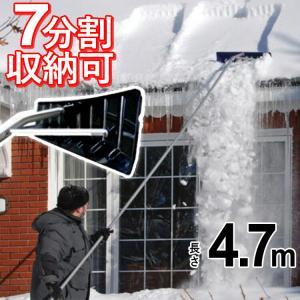雪かき 道具 雪下ろし 雪落とし棒 アルミロング雪落とし4.7m カーポート 屋根 除雪用品