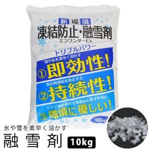 塩化カルシウム 融雪剤 凍結防止剤 積雪対策 塩カル 路面凍結 エコワンダーEX 1袋10kg入|kantoh-house