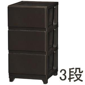 収納ケース プラスチック 引き出し 家具 おしゃれ プラケース クローゼット 衣装ケース 収納ラック 収納ボックス 3段 ダークブラウン|kantoh-house