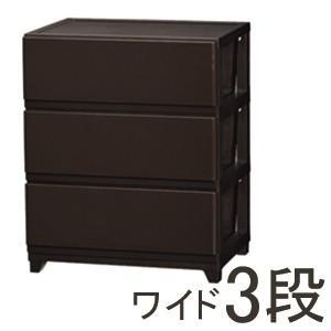 収納ケース プラスチック 引き出し 家具 おしゃれ プラケース クローゼット 衣装ケース 収納ラック 収納ボックス ワイド 3段 ダークブラウン|kantoh-house