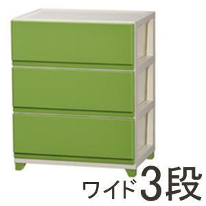 収納ケース プラスチック 引き出し 家具 おしゃれ プラケース クローゼット 衣装ケース 収納ラック 収納ボックス ワイド 3段 グリーン|kantoh-house