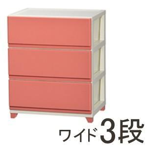 収納ケース プラスチック 引き出し 家具 おしゃれ プラケース クローゼット 衣装ケース 収納ラック 収納ボックス ワイド 3段 ピンク kantoh-house
