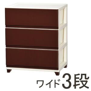 収納ケース プラスチック 引き出し 家具 おしゃれ プラケース クローゼット 衣装ケース 収納ラック 収納ボックス ワイド 3段 ブラウン|kantoh-house
