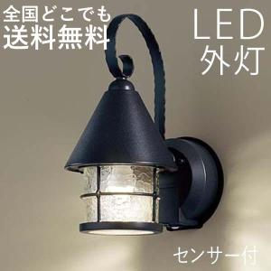 LED照明 玄関照明 ランタン風デザインのポーチライト センサ付|kantoh-house