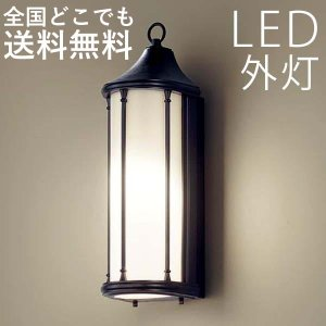 玄関照明 外灯 おしゃれ 屋外 玄関 照明 LED センサーなし 照明器具 ウォールライト ポーチライト 曲線のシンプルなポーチライト 100V|kantoh-house