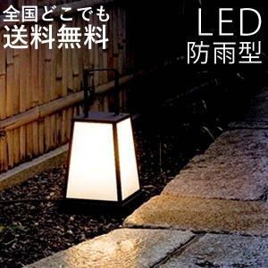 照明 外灯 置き型 屋外 コンセント 工事不要 LED おしゃれ 和風 センサー無 ガーデンライト 外灯 100V|kantoh-house