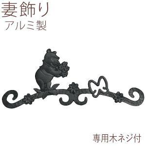 妻飾り ディズニー オーナメント プーさんA型 壁飾り 外壁 ウォールアクセサリー|kantoh-house