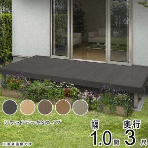 ウッドデッキ デッキセット 樹脂デッキ 人工木 YKK リウッドデッキ200 Sタイプ 1間×3尺 1851mm×920mm|kantoh-house