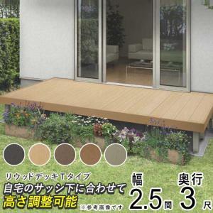 ウッドデッキ デッキセット 樹脂デッキ 人工木 YKK リウッドデッキ200 Tタイプ 2.5間3尺 (4451×920mm)|kantoh-house