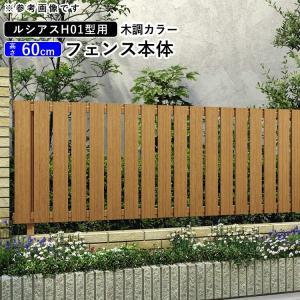 フェンス 目隠しフェンス ルシアス H01型 T60 本体 木目調カラー YKKap エクステリア 地域限定送料無料 kantoh-house