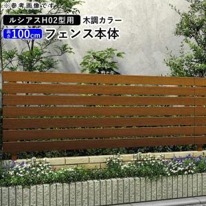 フェンス 目隠しフェンス ルシアス H02型 T100 本体 木目調カラー YKKap エクステリア|kantoh-house