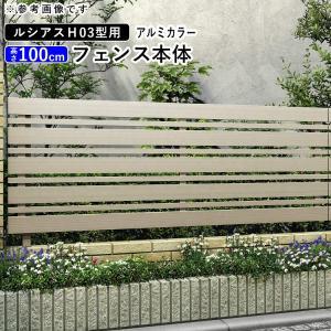 フェンス 目隠しフェンス ルシアス H03型 T100 本体 YKKap エクステリア|kantoh-house