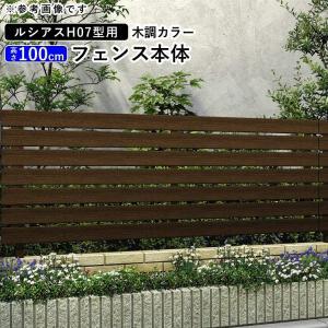 フェンス 目隠しフェンス ルシアス H07型 T100 本体 木目調カラー YKKap エクステリア 地域限定送料無料|kantoh-house