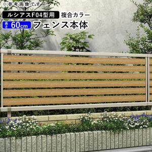 フェンス 目隠しフェンス ルシアス F04型 T60 本体 木目調カラー YKKap エクステリア 地域限定送料無料 kantoh-house