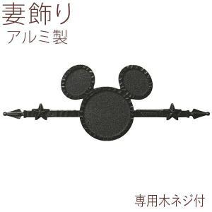 妻飾り ディズニー オーナメント ミッキーA型 壁飾り 外壁 ウォールアクセサリー|kantoh-house