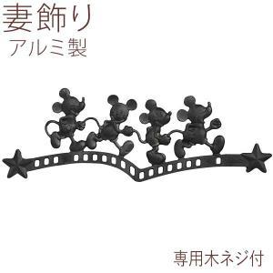 妻飾り ディズニー オーナメント ミッキーC型 壁飾り 外壁 ウォールアクセサリー|kantoh-house