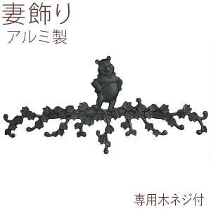 妻飾り ディズニー オーナメント プーさんB型 壁飾り 外壁 ウォールアクセサリー|kantoh-house