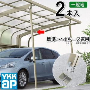 カーポート サポート柱 着脱式 2本入 標準・ハイルーフ兼用 YKK カーポート用サポート柱 補助支柱|kantoh-house