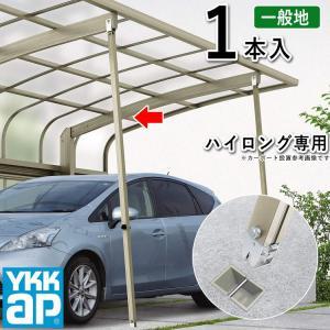 カーポート サポート柱 着脱式 1本入 ハイロング用 YKK カーポート用サポート柱 補助支柱|kantoh-house