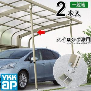 カーポート サポート柱 着脱式 2本入 ハイロング用 YKK カーポート用サポート柱 補助支柱|kantoh-house