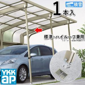 カーポート サポート柱 着脱式 1本入 標準・ハイルーフ兼用 YKK カーポート用サポート柱 補助支柱 積雪地カーポート専用 送料無料|kantoh-house