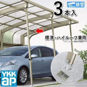 カーポート サポート柱 着脱式 3本入 標準・ハイルーフ兼用 YKK カーポート用サポート柱 補助支柱 積雪地カーポート専用 送料無料|kantoh-house