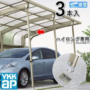 カーポート サポート柱 着脱式 3本入 ハイロング用 YKK カーポート用サポート柱 補助支柱 積雪地カーポート専用 送料無料|kantoh-house